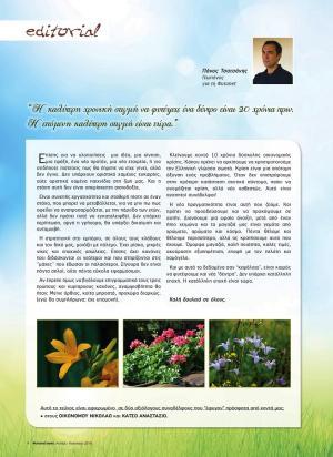 Φυτοnet news 12