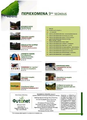 Φυτοnet news τεύχος 9