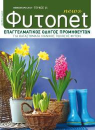 Φυτοnet news 11