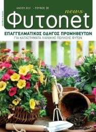 Φυτοnet news  τεύχος 10