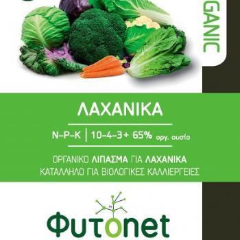 βιολογικό λίπασμα για λαχανικά