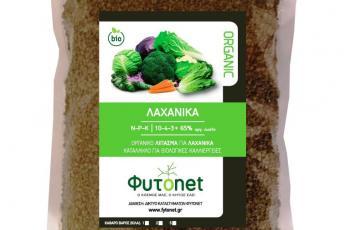 organic για λαχανικά