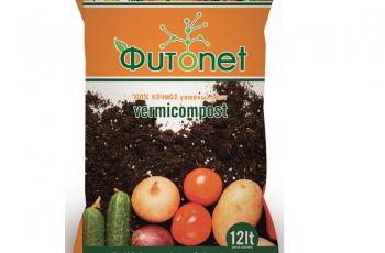 Φυτοnet vermicompost, βιολογικά λιπάσματα, οργανική ουσία